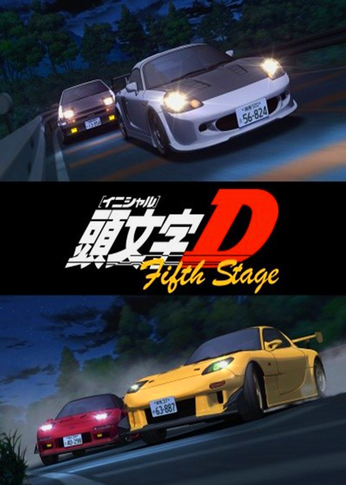 Initial D (頭文字D) Stage 5- Episode 1
